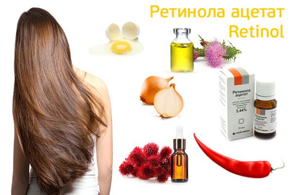 Ретинола ацетат от выпадения волос